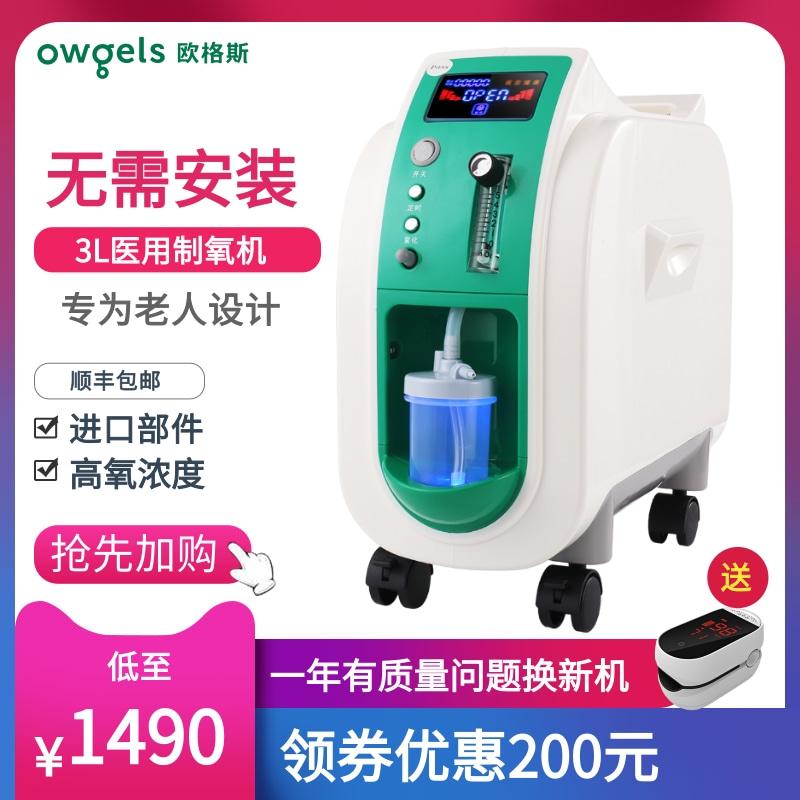 德國歐格斯制氧機老人氧氣機家用吸氧機肺氣腫醫用級3L升制氧機