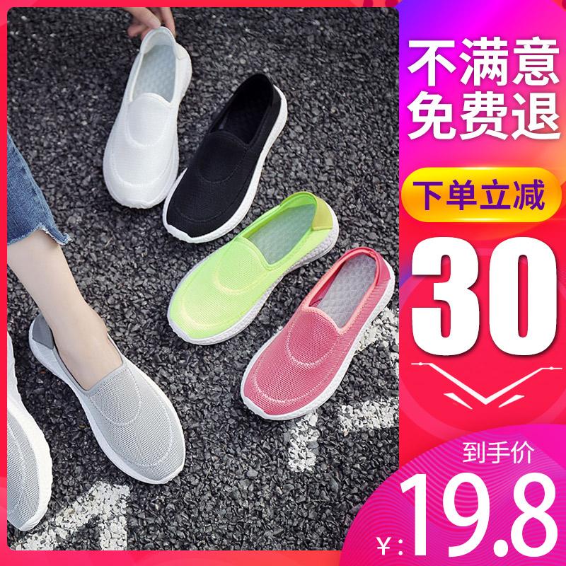 韩版原宿百搭网面鞋女低帮软底休闲鞋一脚蹬妈妈鞋透气舒适运动鞋图片