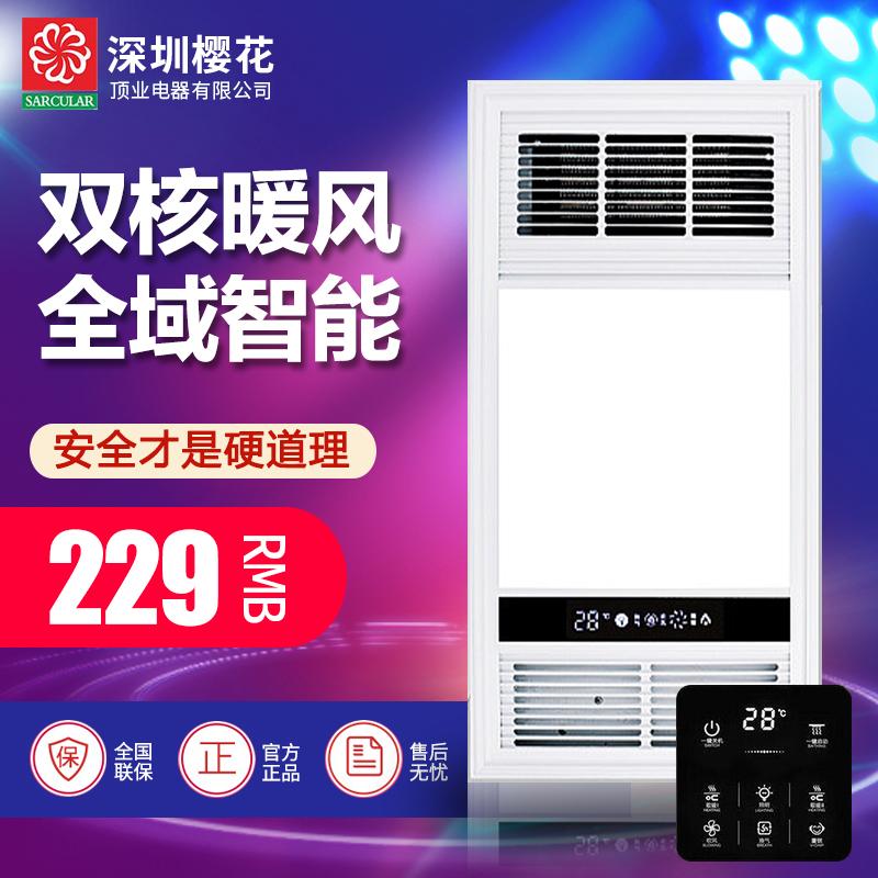 樱花吊顶超薄风暖机嵌入式浴霸限9000张券