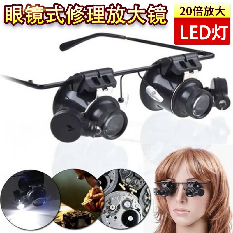沪镜20倍放大镜9892A双眼头戴眼镜式放大镜LED灯钟表维修带灯