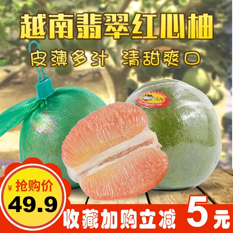 越南红心柚进口新鲜水果柚子红肉蜜柚2个装约3.5斤包邮非泰国金柚
