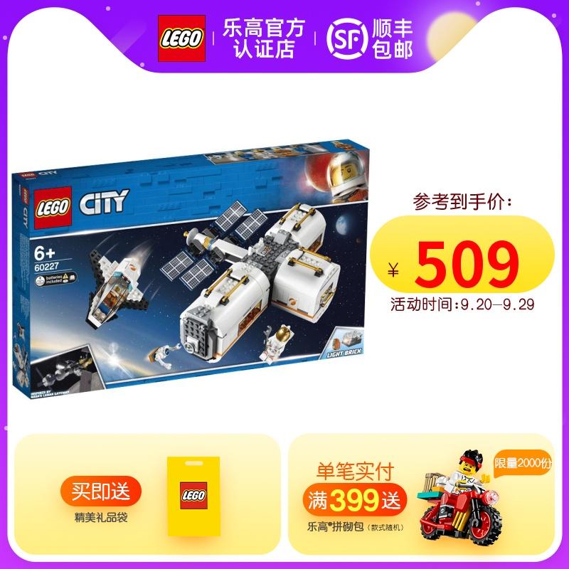 LEGO乐高城市系列60227 月球空间站男孩拼装积木儿童玩具