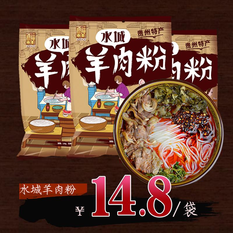 道福祥 贵州特产小吃网红六盘水城羊肉粉包邮 非遵义米粉丝米线条