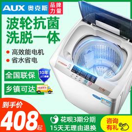 奥克斯8KG波轮洗衣机全自动小型迷你家用租房宿舍学生带甩干脱水图片