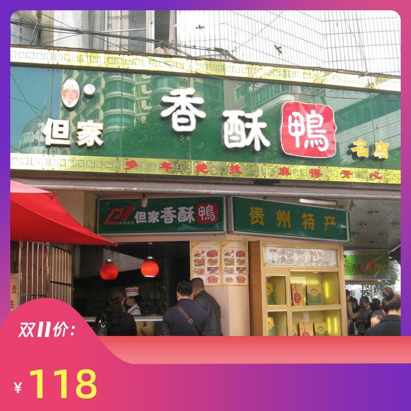 贵阳特色小吃 但家香酥鸭贵州特产零食 五香麻辣大鸭 送调料包