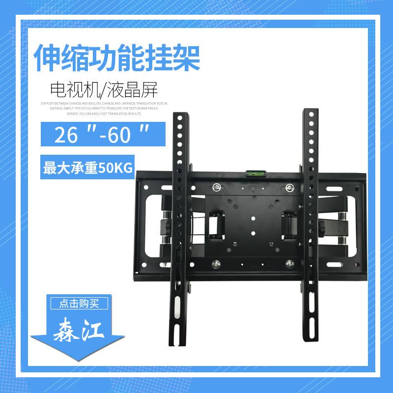 电视机伸缩移动壁挂支架液晶显示屏挂架26-60寸可调节通用电视架