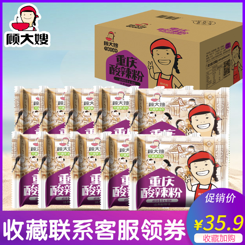 顾大嫂非油炸重庆酸辣粉袋装10包 红薯粉条速食泡面方便面整箱