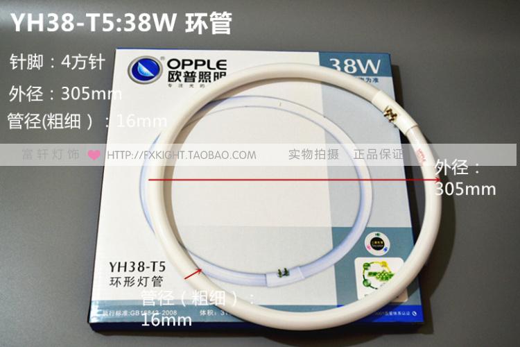 欧普 环形灯管 YH38-T5 38W 环形管三基色 白光/黄光 环管 圆管
