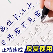 正楷字帖楷书练字帖神器凹槽速成21天行楷男女生漂亮字体高中大学生成年成人钢笔硬笔书法本小学生儿童初学者
