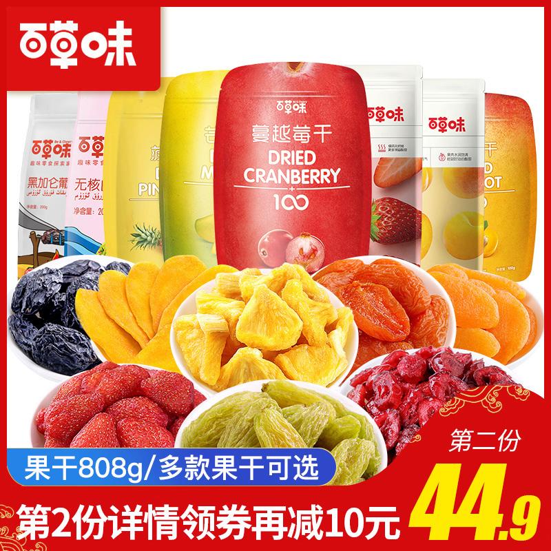 百草味水果干大礼包组合808g蔬菜脆芒果干果蔬干蜜饯果铺零食小吃(非品牌)