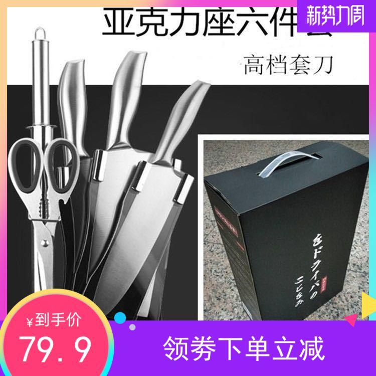 厨房套刀亚克力座六件套 多功能六点焊鱼肚柄全不锈钢厨房菜刀具