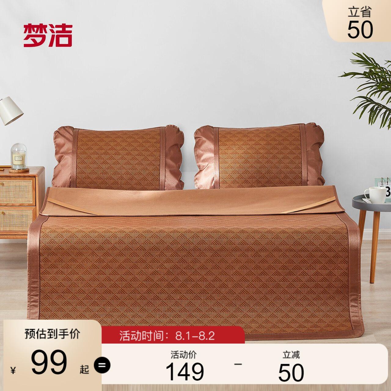 梦洁家纺凉席1.5m可折叠家用三件套夏季席子2021新款藤席夏悠然