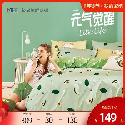 梦洁家纺网红款纯棉四件套全棉被套床单学生宿舍床上三件套用品
