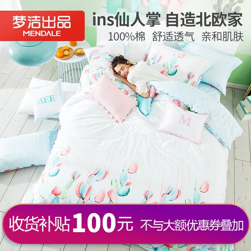 梦洁家纺被子四件套全棉纯棉被套床单简约网红双人清新床上用品