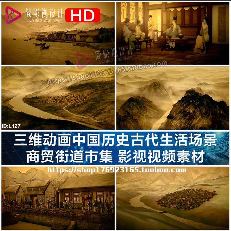 三维动画 中国历史古代古人生活场景商贸街道市集 影视视频素材