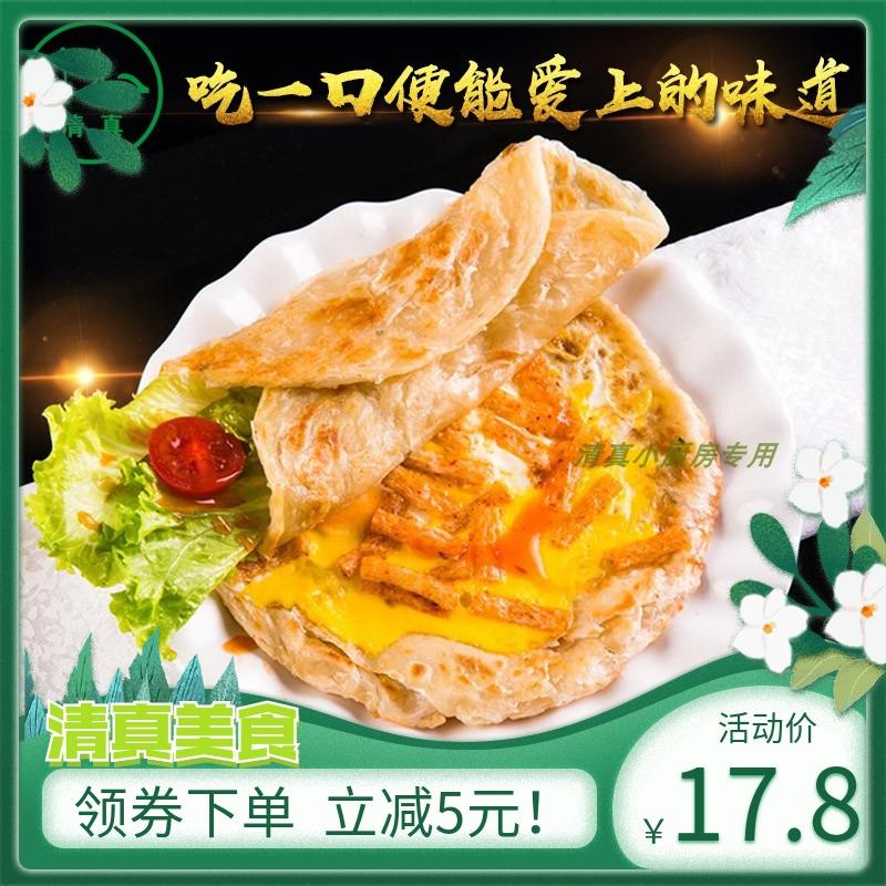 斋月食品 清真台湾手抓饼早餐饼胚煎饼回民小吃 老少皆宜送酱包