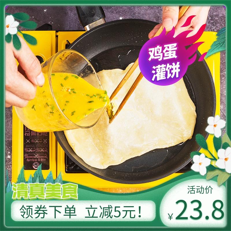 清真食品 鸡蛋灌饼尺寸18*23家庭装速冻早餐饼手抓饼煎饼25张饼胚