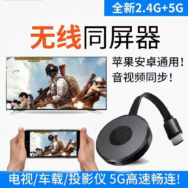 无线投屏器安卓苹果手机连电视连连接车载投影仪HDMI高清同屏器