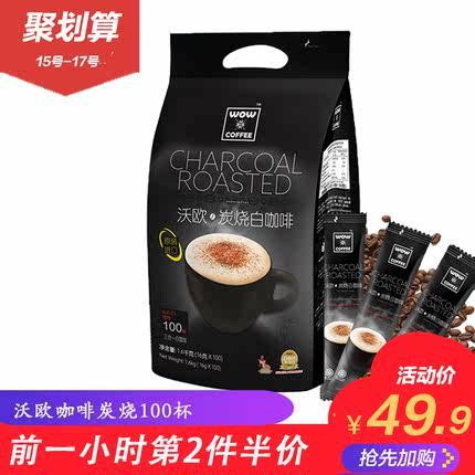 【双11加购】马来西亚进口沃欧炭烧100条装白咖啡粉3合1速溶袋装