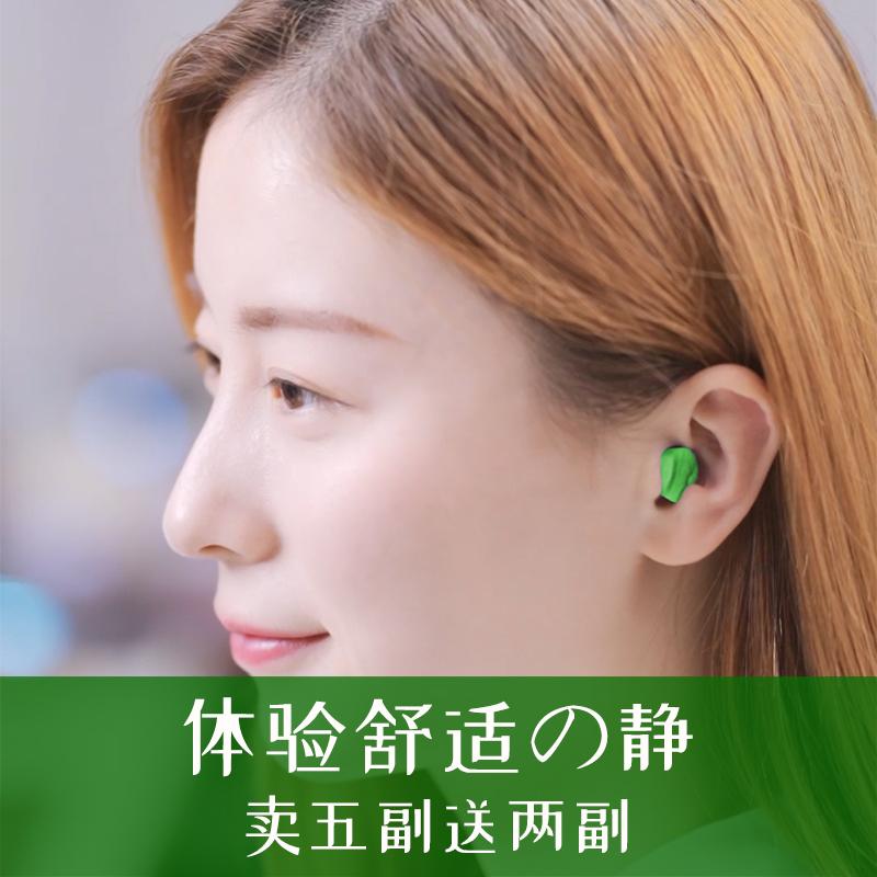 Professional men and women mute sound insulation silencing sleep earplugs anti noise noise reduction sleep learning work snoring artifact