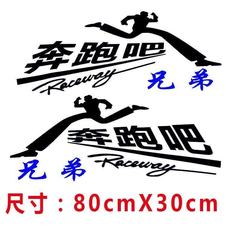 Truck stickers decoration reflective stickers body drawing personalized stickers running bar brothers door side