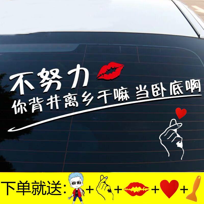 网红车贴不努力你背井离乡干嘛当卧底啊后窗玻璃搞笑文字装饰车贴