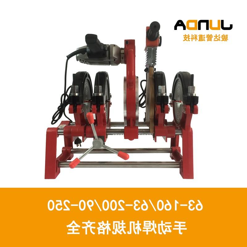 [日本购0熔接器PE管63热机60/-20动熔焊接0/1对接机焊机手摇25] бесплатная доставка по китаю
