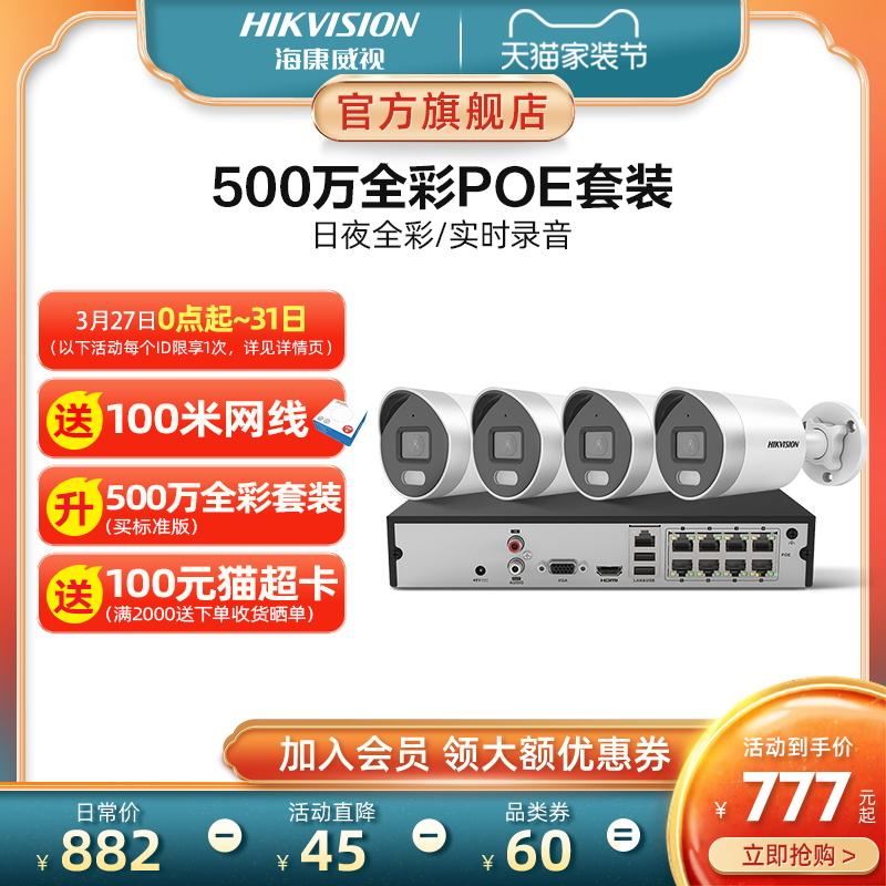 海康威视500万设备高清套装监控器评价如何