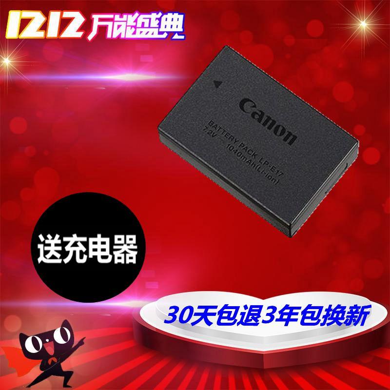 微��EOS760Dlp-e17正品 佳能M3M5LP-E17原�b750D�畏聪�C�池 ��