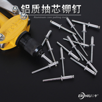 Pull riveting gun rivet gun aluminum core rivet decoration nail aluminum pull nail opening type flat round Head 3.2 4 4.8mm