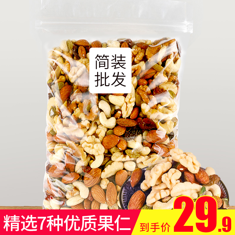 Daily nuts, mixed nuts for pregnant women, 500g bags of assorted nuts, comprehensive nuts and dried fruit snacks