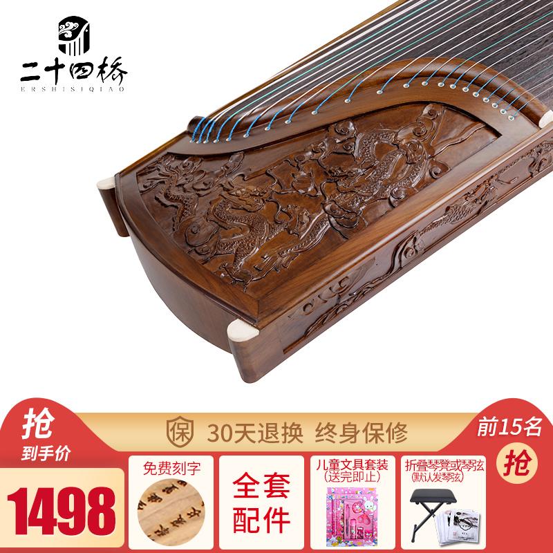 新楠木深雕九龙手工雕刻专业考级演奏古筝初学者入门民族成人乐器