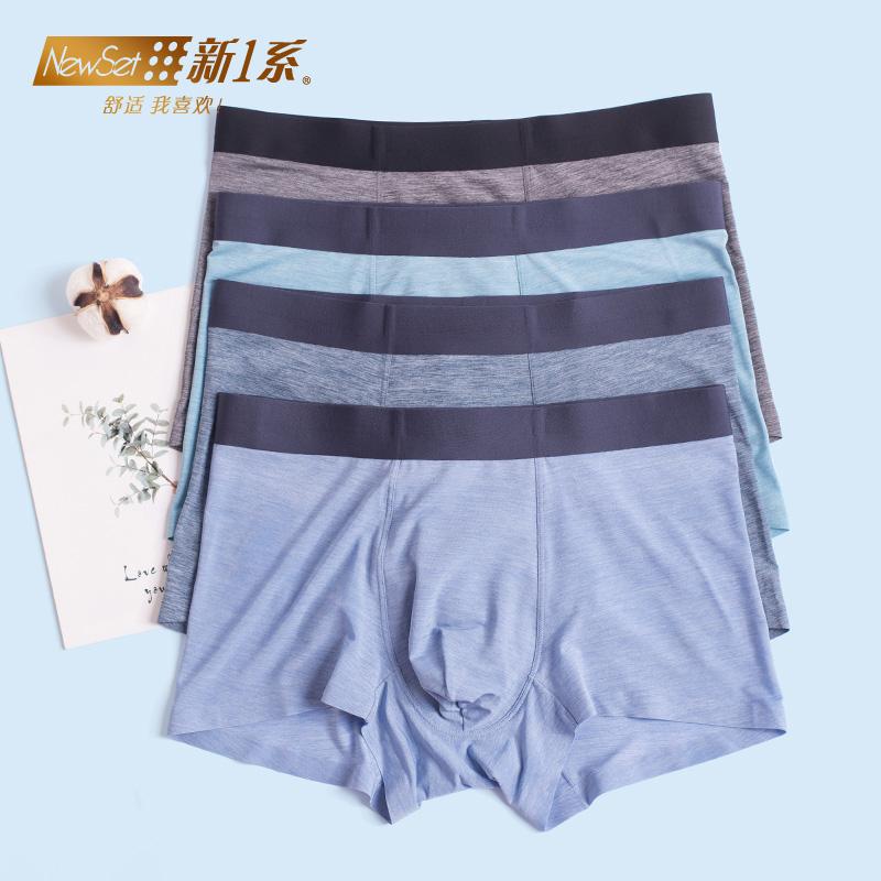新一系夏季男士冰丝无痕平脚内裤舒适透气四角裤学生裤2条装裤衩