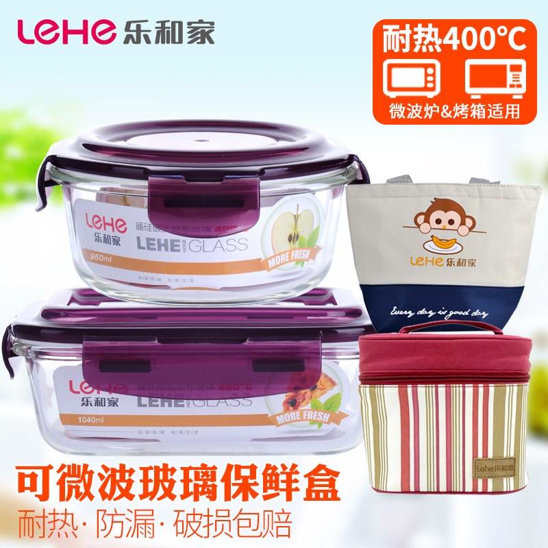 乐和家耐热玻璃饭盒带盖密封碗保鲜盒微波炉专用2件套装长方形