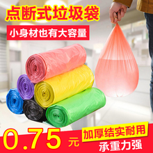 Household department store medium large kitchen disposable point broken black household plastic bag thickened garbage bag roll