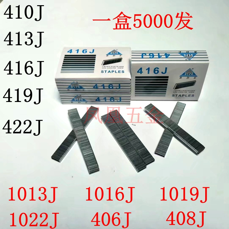 百得码钉气枪钉U型码钉气动手动1008J1010J1013J1022J413J419J422