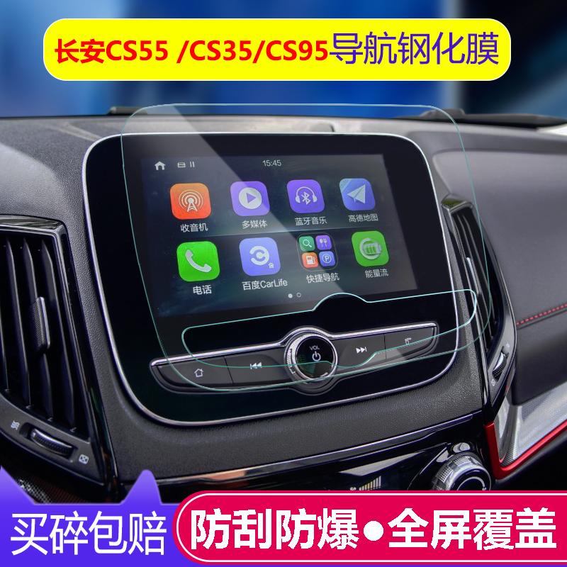 长安CS55导航膜钢化膜汽车cs35中控显示屏幕保护贴膜改装饰玻璃膜