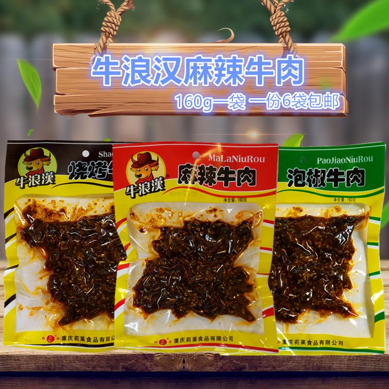 10月14日最新优惠天天特价牛浪汉麻辣牛肉干160g*6袋重庆特产四川零食小吃流浪汉