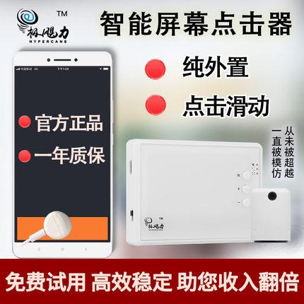 极飓力手机屏幕自动点击器游戏辅助器点赞飓宝盒滑屏划屏神器