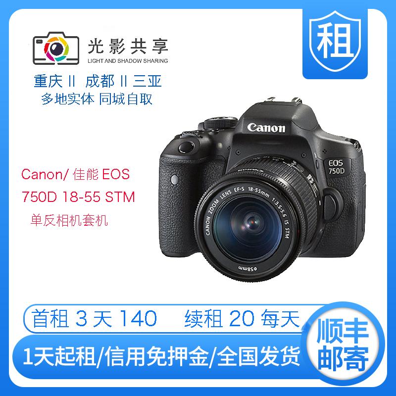 出租佳能EOS 750D 18-55入门级单反照相机数码高清摄像旅游免押金