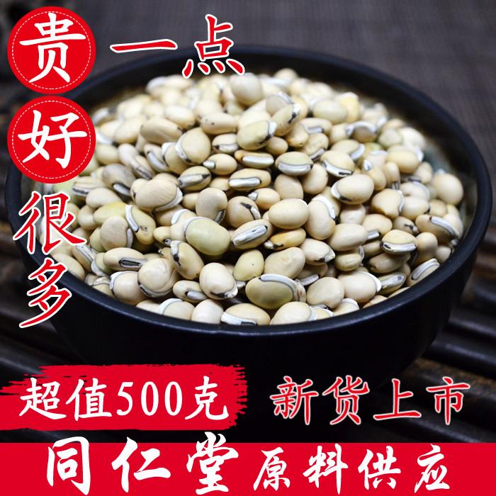 Тонг Рен Тан китайский травяной чай белый Премиум-выбор чечевицы оригинал Фермерскую продукцию 500 г можно обжарить с клейким рисом