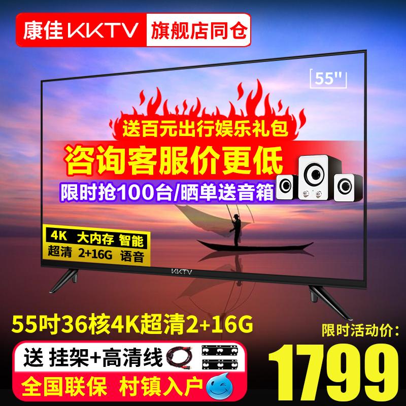 kktv K5 康佳电视机55英寸4K超高清网络智能wifi平板液晶电视LED