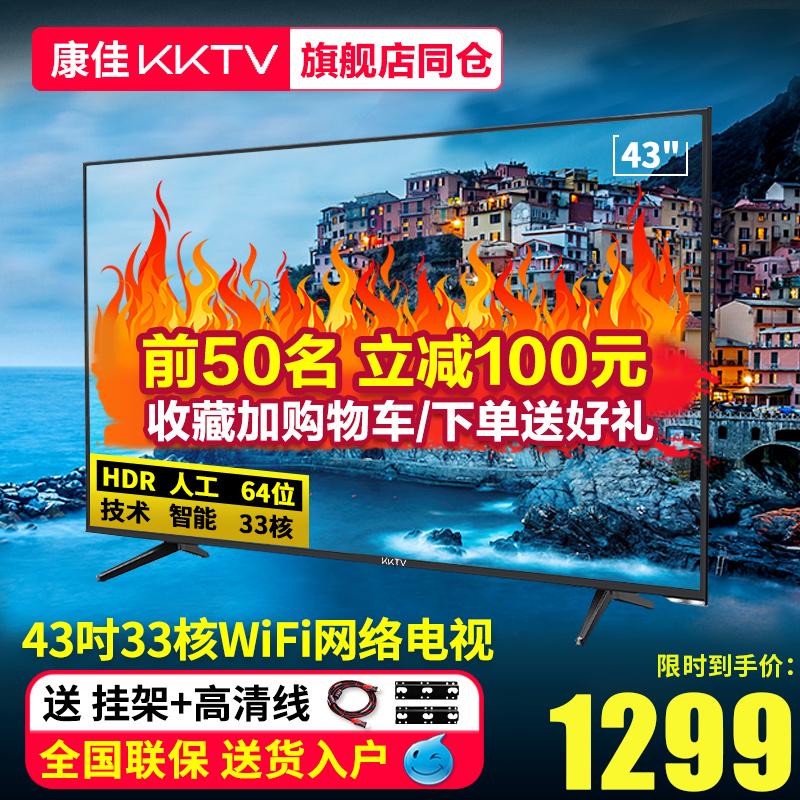 康佳KKTV电视机43吋液晶电视智能网络wifi平板高清家用40 42 K43