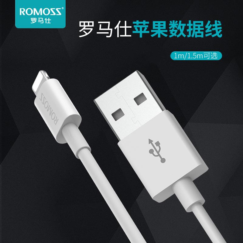 ROMOSS罗马仕苹果数据线充电线一根批发短便携0.2m超短款1米1.5米(用9.1元券)