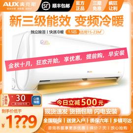 奥克斯空调大1.5匹p变频挂机节能冷暖35壁挂机京裕官方旗舰店图片