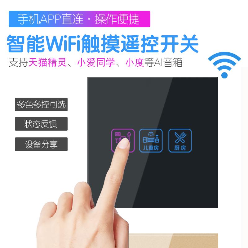 十宇智能触摸wifi开关手机APP控制智能家居系统开关远程遥控灯具