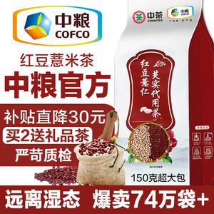 中糧紅豆薏米芡實茶赤小豆薏仁茶苦蕎大麥茶葉非祛濕水果花茶組合