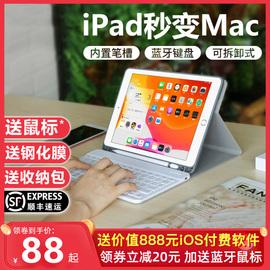苹果ipad2019蓝牙键盘8代10.2鼠标air4平板10.9保护套2020ipadpro11寸7带笔槽10.5一体2018壳mini5网红3磁吸6