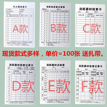 双面灭火器检查卡消防器材点检卡消火栓维修记录卡100张可用2年