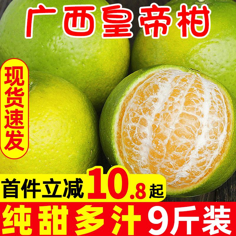 广西皇帝柑新鲜水果大果9斤整箱当季橘子沃柑蜜桔砂糖桔贡柑10